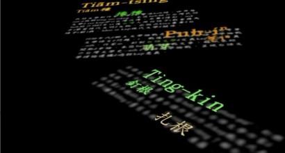 台語文學展