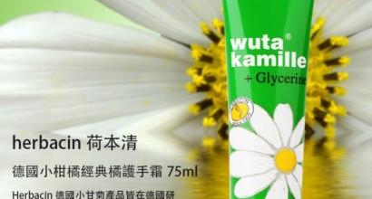 護手霜廣告設計
