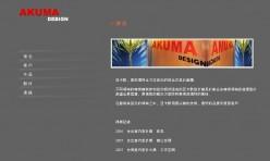 Akuma 設計公司 Flash 版本