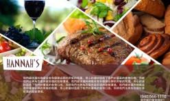 餐飲廣告設計